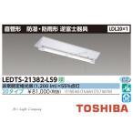 東芝 LEDTS-21382-LS9 LED 非常用照明器具 LDL20×1 非常時定格光束(1,200 lm)×55%点灯 防湿・防雨形 逆富士器具 ランプ付 『LEDTS21382LS9』