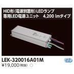 東芝 LEK-320016A01M 専用LED電源ユニット 中止品の為、後継品 LEK-320016A31 にてご発送です 『LEK320016A01M』