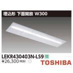 東芝 LEKR430403N-LS9 LEDベースライト 埋込形 下面開放 W300  昼白色 4000lmタイプ 非調光 器具+ライトバー 『LEKR430403NLS9』