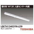 東芝 LEKT412403YN-LD9 LEDベースライト 直付形 W120 40タイプ 昼白色 4000lm 人感センサー付 ランプ付 『LEKT412403YNLD9』