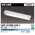 東芝 LMT-21305-LS9 LED 逆冨士器具(V形) LDM20×1 GZ16口金 ランプ別売 『LMT21305LS9』