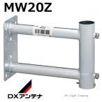DXアンテナ MW20Z アンテナ取付金具 壁面取付金具 軒先・軒下・破風板用