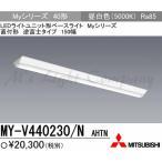 三菱 MY-V440230/N AHTN LEDベースライト 直付形 40形 逆富士タイプ 150幅 昼白色 4000lm FLR40形x2灯節電タイプ相当 一般タイプ 固定出力 『MYV440230NAHTN』