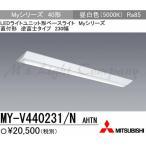 三菱 MY-V440231/N AHTN LEDベースライト 直付形 40形 逆富士タイプ 230幅 昼白色 4000lm FLR40形x2灯節電タイプ相当 一般タイプ 固定出力 『MYV440231NAHTN』