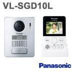 送料無料 パナソニック VL-SGD10L ワイヤレステレビドアホン 電池式 録画機能付き 『VLSGD10L』