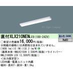 パナソニック XLX210NEN LE9 一体型LEDベースライト FL20形×2灯器具相当 笠なし型 iスタイル 『XLX210NENLE9』