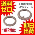 サーモス JNO-500 パッキンセット 1セット