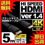 hdmiケーブル フラット 5m HDMIver1.4 金メッキ端子 High Speed HDMI Cable ブラック ハイスピード 4K 3D イーサネット対応 液晶テレビ ブルーレイレコーダー