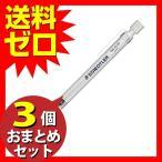 ステッドラー シャープペン シルバーシリーズ 925 25-03 0.3mm おまとめセット 3個