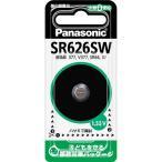 パナソニック 時計用酸化銀電池 1.55V SR-626SW 1個