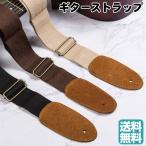 ギター ストラップ コットン エレキギター/アコースティックギター/ベース用ストラップ