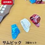 サムピック 3個セット 指ピック ギター アコギ ウクレレ ピック