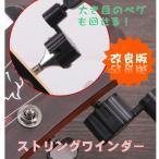 ストリングワインダー ギターペグ回し、ピン抜き、弦切、三つの機能が一つになった優れもの。