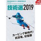 技術選 DVD 2019 第56回全日本スキー技術選手権大会 「56th技術選」DVD スキーグラフィック 芸文社