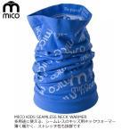 ミコ  シームレス ネックウォーマー ブルー MICO KIDS SEAMLESS NECK WARMER AC3679-BLUE