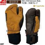 松岡手袋 スキーグローブ エルゴグリップ 3本指 やぎ革 牛革 コルク ブラウン Extream Ride ERGOGRIP ESK-2130-CB