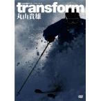 transform トランスフォーム〜 丸山貴雄のスキースタイル3