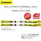 Sale! フォルクル VOLKL PLATINUM SD SPEEDWALL 165cm + rMotion2 12.0 D JAPAN