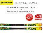 フォルクル VOLKL RACETIGER SL SPEEDWALL JR WC 145cm + PLATE [116832]