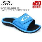 ショッピングOAKLEY OAKLEY オークリー サンダル SUPER COIL SLIDE2.5 15031A ATOMIC BLUE [15031A-6B2]