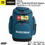 フォルクル チーム バックパック VOLKL MDV TEAM BACKPACK Medium ブルー 169529