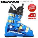 ショッピングLIVE SALE! レクザム ジュニア スキーブーツ REXXAM LIVE-60 [16live-60]