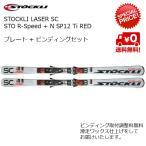 ストックリ STOCKLI LASER SC + STO R-Speed + N SP12 Ti RED プレート ビンディングセット [178130359]