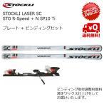 ストックリ STOCKLI LASER SC + STO R-Speed + N SP10 Ti プレート ビンディングセット [178130362]