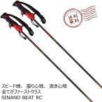 シナノ SINANO BEAT RC ストック スキーポール ビートRC [17beat]