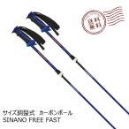 シナノ SINANO FREE-FAST ネイビー サイズ調整式 ストック スキーポール フリー FAST [17freeF-navy]