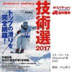 技術選 2017 第54回全日本スキー技術選手権大会 「54th技術選」DVD スキージャーナル SKI journal ご予約商品