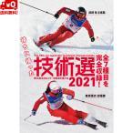 技術選 DVD 2021 第58回全日本スキー技術選手権大会 「58th技術選」DVD スキーグラフィック 芸文社