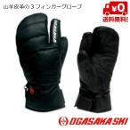 Sale! オガサカ スキーグローブ OGASAKA GM/B ブラック 3本指 スリーフィンガー ミトン [32298]