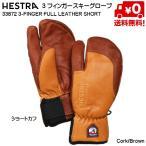 ヘストラ 3フィンガー ショート スキーグローブ HESTRA 3-FINGER FULL LEATHER SHORT コルク ブラウン [33872-710750]