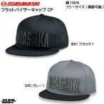 オガサカ OGASAKA フラットバイザー キャップ ブラック/グレー [448]