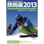 第50回全日本スキー技術選手権大会 「50th技術選」Official DVD 2013技術選
