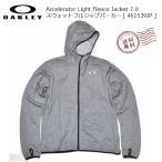 オークリー 軽量 スウェット ジップパーカー OAKLEY Accelerator Light Fleece Jacket 7.0 [ 461539JP ] グレー 20Q Dark Heather Grey [461539JP-20Q]