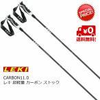 SALE! LEKI CARBON 11.0 レキ スキーポール カーボン 11.0 ストック [636-3776]