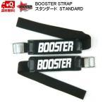 BOOSTER ストラップ Standard Intermediate BLACK