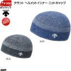 デサント ヘルメットインナー ニットキャップ DESCENTE helmet inner knit cap DCA-6113