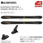 ブラストラック スキー BLASTRACK FARTHER ファーザー + MARKER JESTER 16 [DR025set]