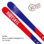 ライオット スキー ジュニア&キッズ RIOT SKIS Fun the Stick [funthestick-17]