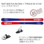 ライオット スキーセット ジュニア&キッズ RIOT SKIS Fun the Stick + TYROLIA SX 4.5 AC [funthestickset]