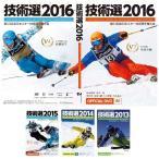 第50.51.52.53回全日本スキー技術選手権大会 official DVD セット
