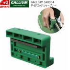 ガリウム GALLIUM サイドエッジシャープナー エッジ研磨用