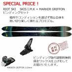 Sale! ライオット スキー RIOT SKIS I.M.K + マーカー MARKER GRIFFON 110mm ブラック×ホワイト×ティール セット