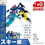 スキー DVD 近大スキー部OBプレゼンツ [近代的スキー術] 2枚組 送料無料! [kindai]