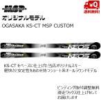 オガサカ スキー 単体 KEO'S KS-CT MSPCUSTOM オリジナルモデル OGASAKA