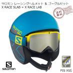 サロモン レーシング ヘルメット & ゴーグル セット SALOMON X RACE SLAB FISルール対応
