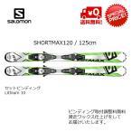 Sale! サロモン ショートスキー SALOMON SHORTMAX120+ L10 125cm [L37691900]